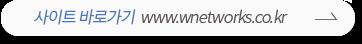 주식회사 우양네트웍스 사이트 바로가기